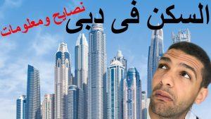 أنواع السكن فى دبى 2019- نصايح دبى
