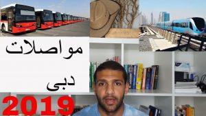 دليل المواصلات في دبي ٢٠١٩- دليلك الكامل للمواصلات العامة في دبي ٢٠١٩